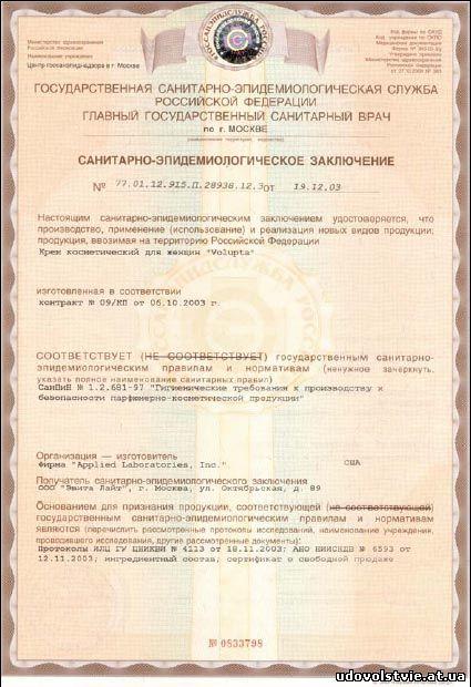 Volupta сертификат